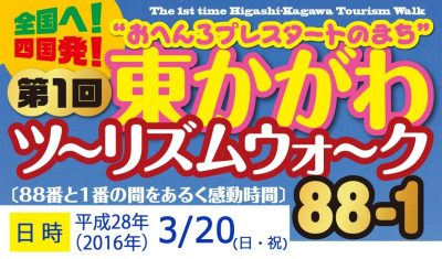 higashikagawa_t20160320