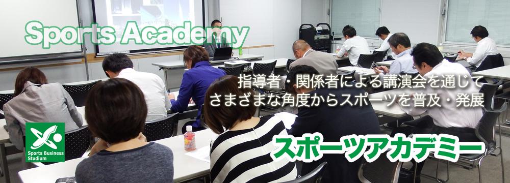 スポーツアカデミー JACSのコンテンツ・プロデュース事業